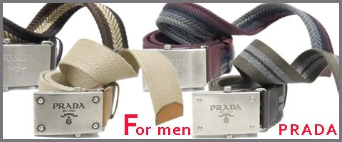 男性へののプレゼントにプラダのベルトはいかがでしょうか?PRADA