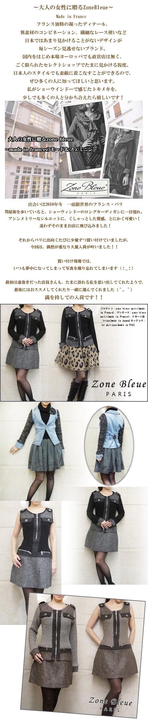 zone bleue paris 2013AW