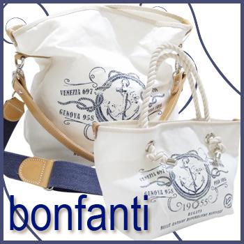 イタリア・ミラノのバッグ老舗ブランド「bonfanti」(ボンファンティ)