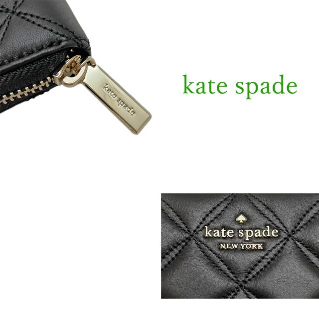 ケイトスペード キルティング ラウンドファスナー長財布 黒(natalia large continental wallet) 黒 kate spade